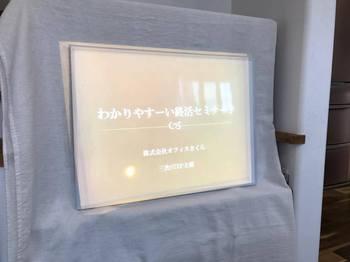 三次終活セミナー4.jpg