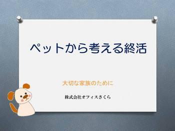 三次終活セミナー5.jpg