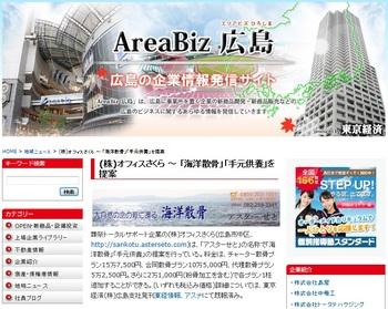 AreaBiz広島.jpg