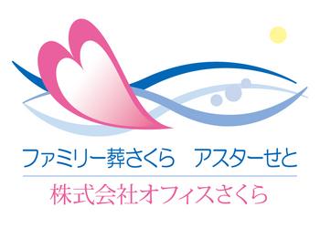 オフィスさくらロゴ(ファミ&アスタ).jpg