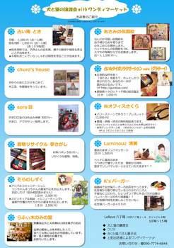 犬と猫の譲渡会withワンディマーケット.jpg